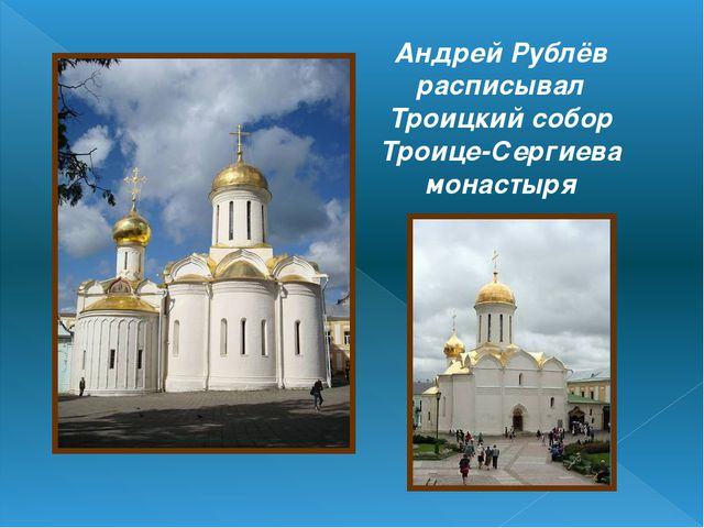 Андрей Рублёв расписывал Троицкий собор Троице-Сергиева монастыря