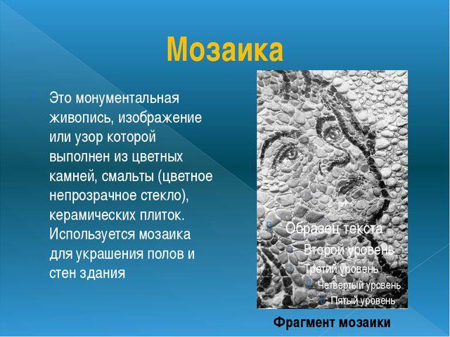 Мозаика Это монументальная живопись, изображение или узор которой выполнен из...