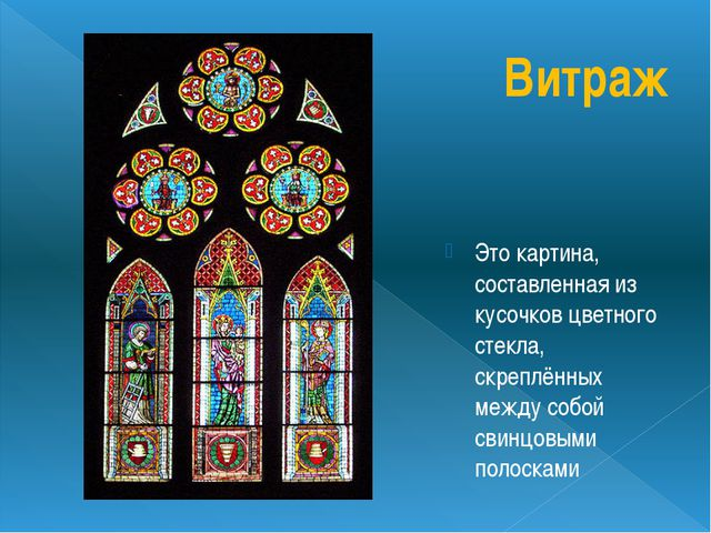 Витраж Это картина, составленная из кусочков цветного стекла, скреплённых меж...