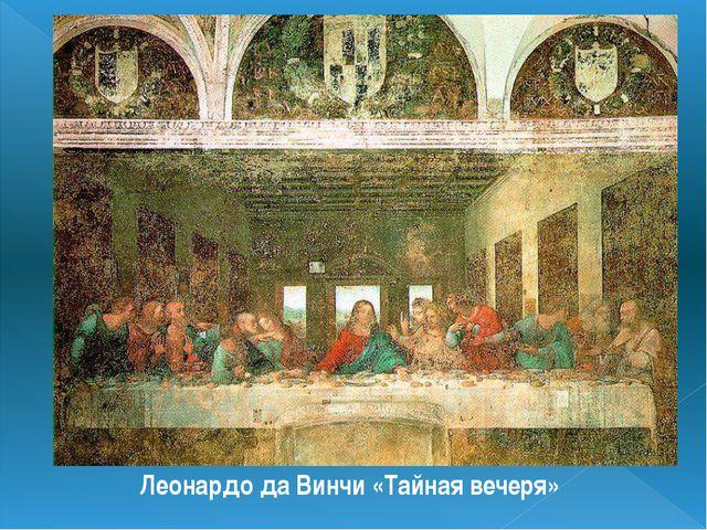 Леонардо да Винчи «Тайная вечеря» Тайная вечеря.