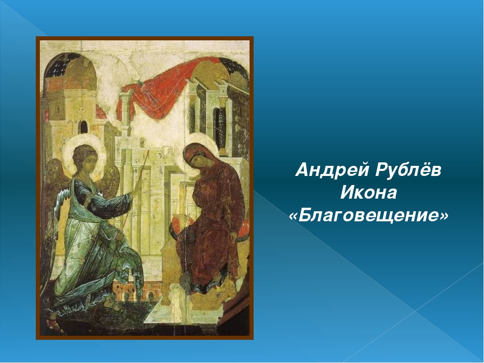 Андрей Рублёв Икона «Благовещение»
