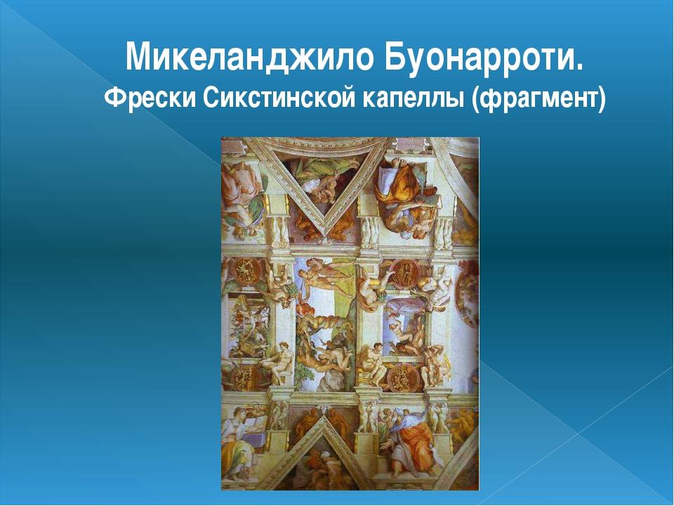 Микеланджило Буонарроти. Фрески Сикстинской капеллы (фрагмент)