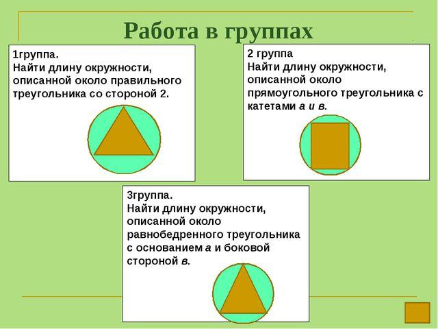 Работа в группах 2 группа Найти длину окружности, описанной около прямоугольн...