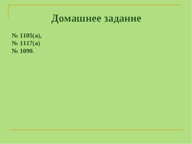 № 1105(а), № 1117(а) № 1090. Домашнее задание