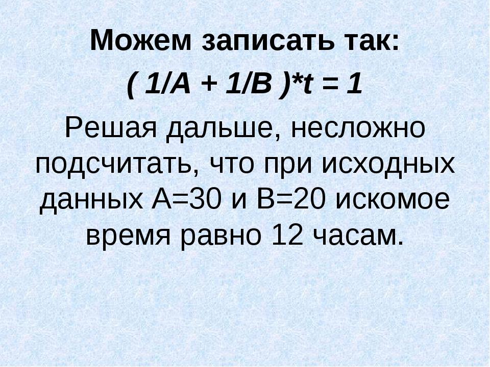 Можем записать так: ( 1/А + 1/В )*t = 1 Решая дальше, несложно подсчитать, чт...
