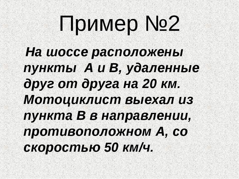 Пример №2 На шоссе расположены пункты А и В, удаленные друг от друга на 20 км...