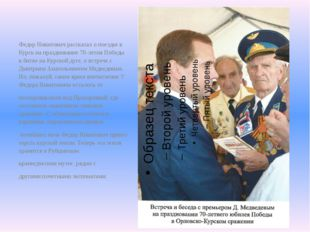 Федор Никитович рассказал о поездке в Курск на празднование 70-летия Победы в
