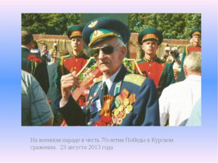 На военном параде в честь 70-летия Победы в Курском сражении. 23 августа 2013
