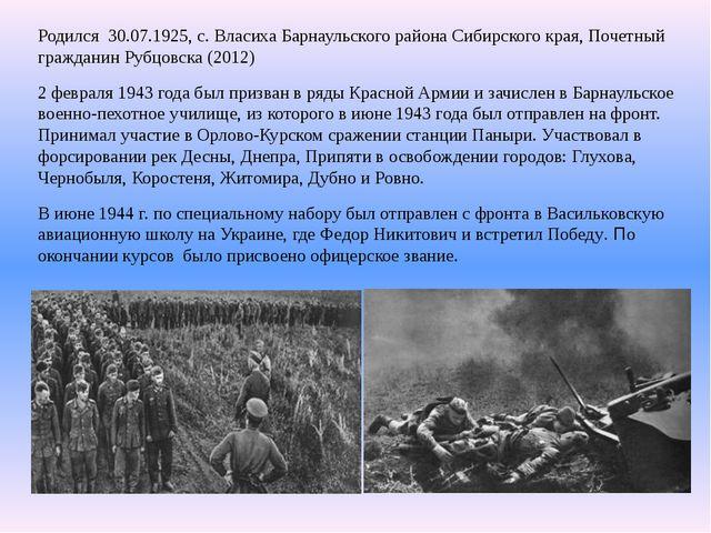 Родился 30.07.1925, с. Власиха Барнаульского района Сибирского края, Почетный...