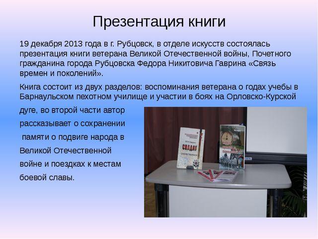 Презентация книги 19 декабря 2013 года в г. Рубцовск, в отделе искусств состо...