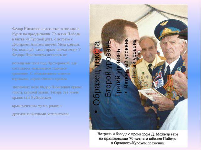 Федор Никитович рассказал о поездке в Курск на празднование 70-летия Победы в...