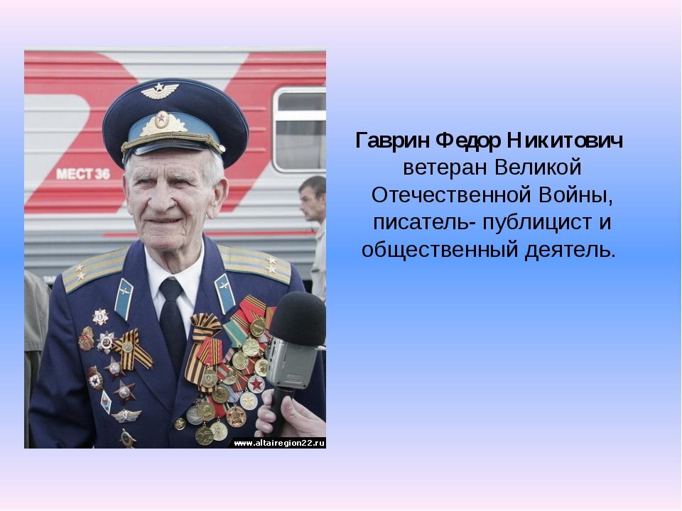Гаврин Федор Никитович ветеран Великой Отечественной Войны, писатель- публиц...