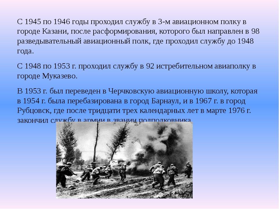 С 1945 по 1946 годы проходил службу в 3-м авиационном полку в городе Казани,...