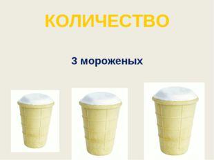 КОЛИЧЕСТВО 3 мороженых