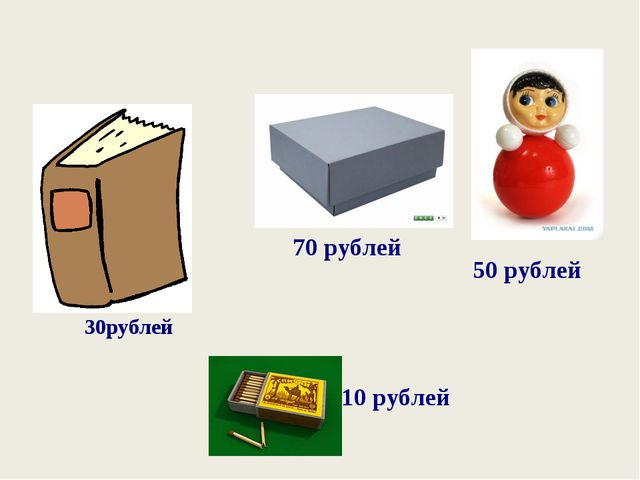 70 рублей 50 рублей 30рублей 10 рублей