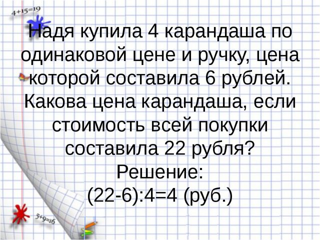 Надя купила 4 карандаша по одинаковой цене и ручку, цена которой составила 6...