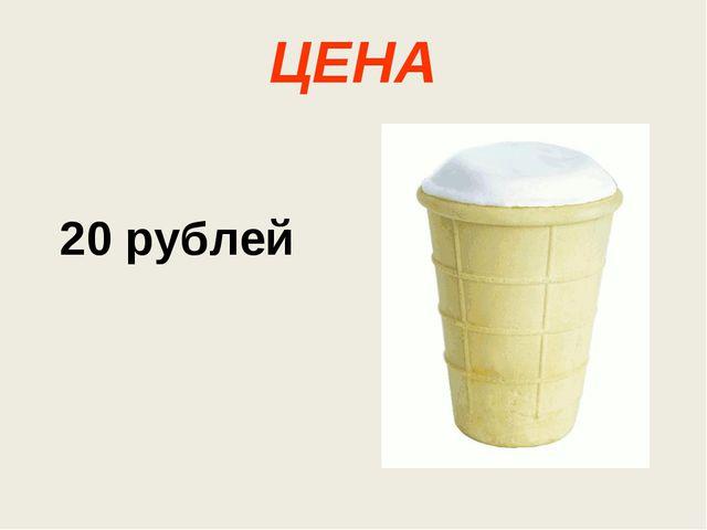 ЦЕНА 20 рублей