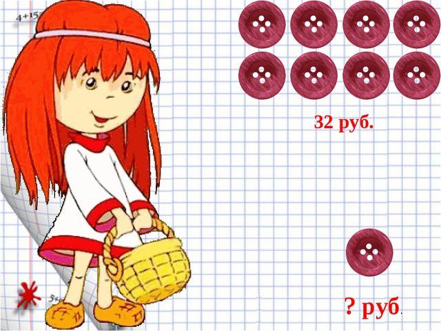 32 руб. ? руб.
