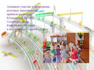 Активное участие в проведении итоговых мероприятий приняли родители: Юлдашево