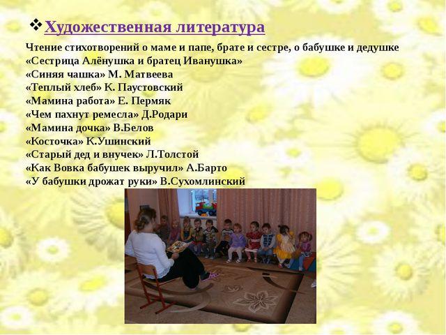 Художественная литература Чтение стихотворений о маме и папе, брате и сестре,...