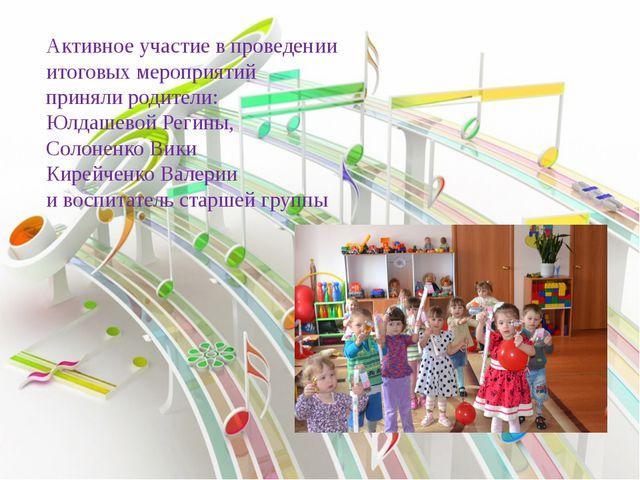 Активное участие в проведении итоговых мероприятий приняли родители: Юлдашево...