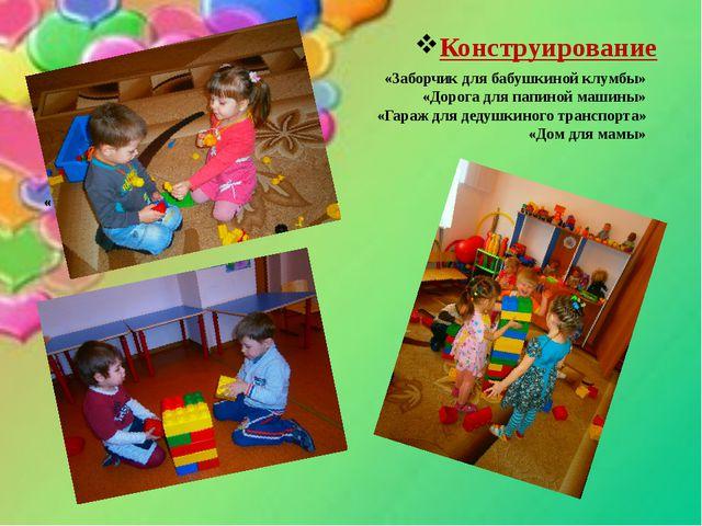 «  Конструирование «Заборчик для бабушкиной клумбы» «...