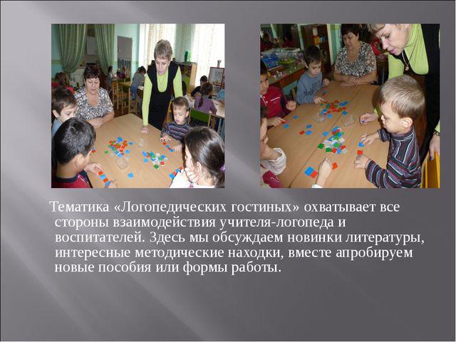 Тематика «Логопедических гостиных» охватывает все стороны взаимодействия учи...