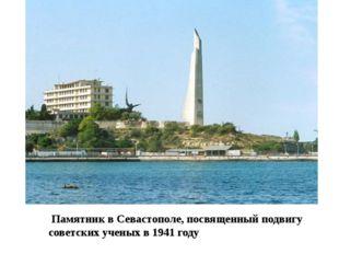Памятник в Севастополе, посвященный подвигу советских ученых в 1941 году