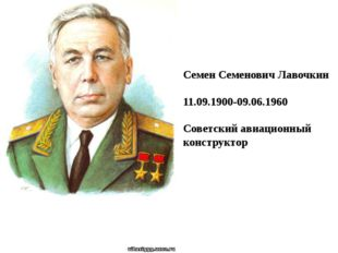 Семен Семенович Лавочкин 11.09.1900-09.06.1960 Советский авиационный конструк