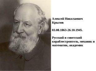 Алексей Николаевич Крылов 03.08.1863-26.10.1945. Русский и советский кораблес