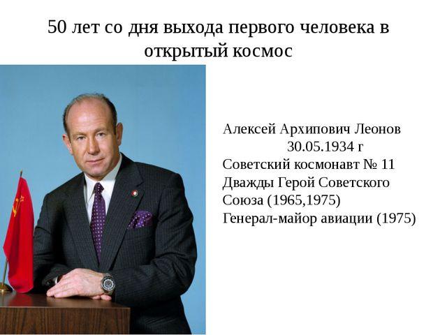50 лет со дня выхода первого человека в открытый космос Алексей Архипович Лео...