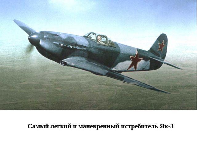 Самый легкий и маневренный истребитель Як-3