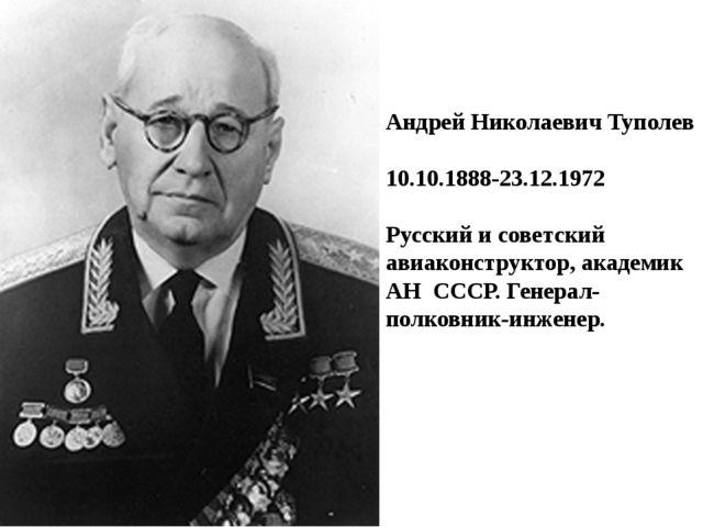 Андрей Николаевич Туполев 10.10.1888-23.12.1972 Русский и советский авиаконст...