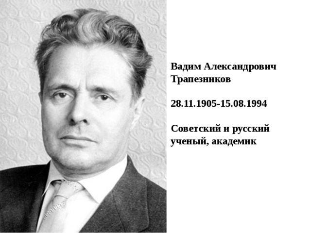 Вадим Александрович Трапезников 28.11.1905-15.08.1994 Советский и русский уче...
