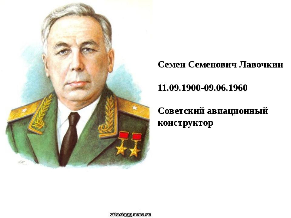 Семен Семенович Лавочкин 11.09.1900-09.06.1960 Советский авиационный конструк...