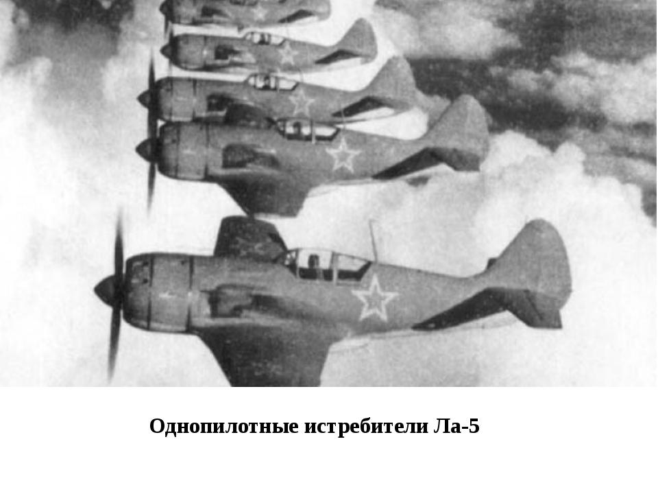 Однопилотные истребители Ла-5