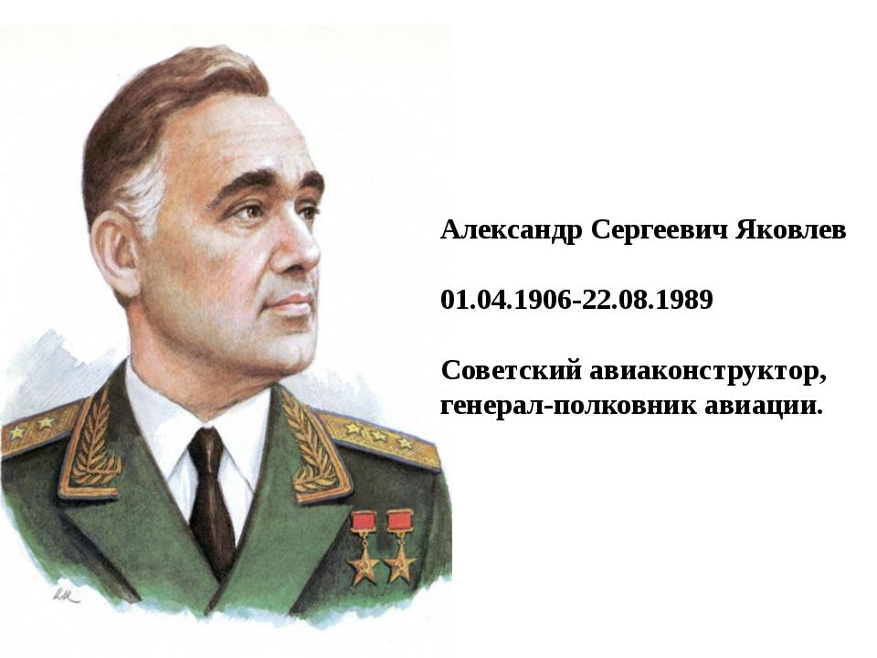 Александр Сергеевич Яковлев 01.04.1906-22.08.1989 Советский авиаконструктор,...