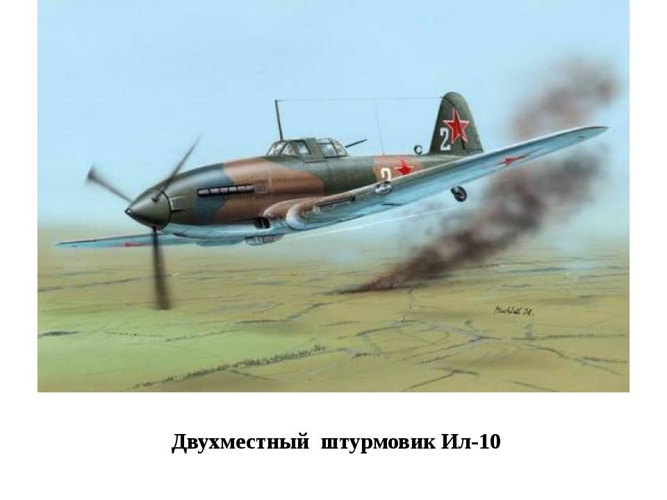 Двухместный штурмовик Ил-10