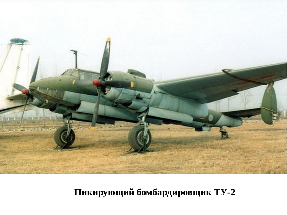 Пикирующий бомбардировщик ТУ-2