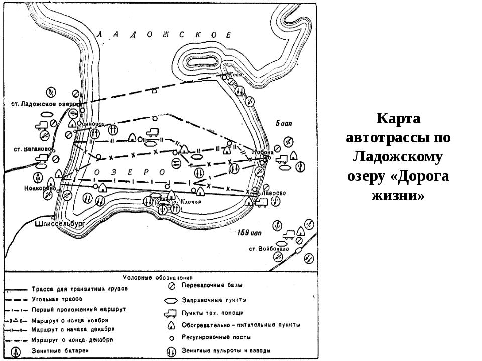 Карта автотрассы по Ладожскому озеру «Дорога жизни»