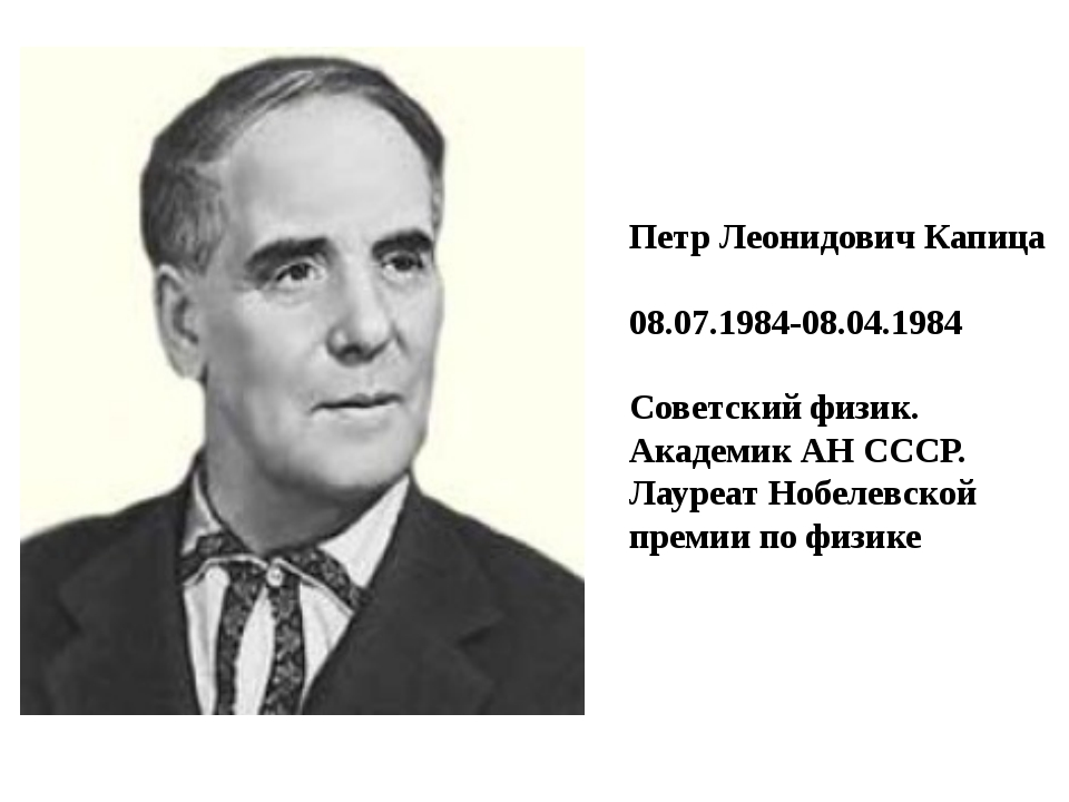 Петр Леонидович Капица 08.07.1984-08.04.1984 Советский физик. Академик АН ССС...