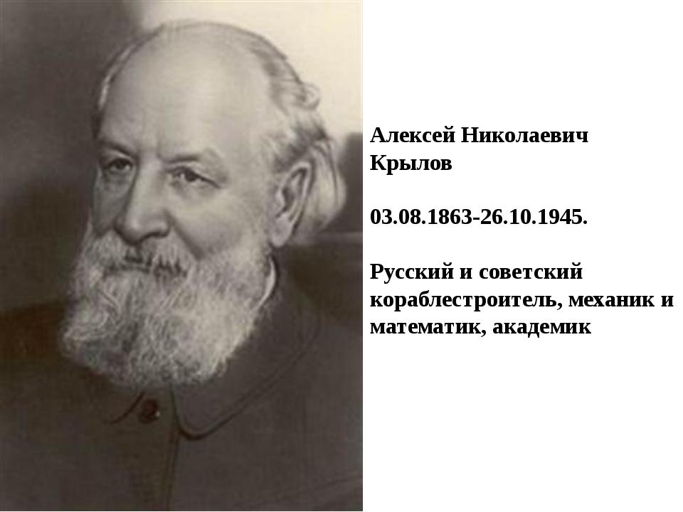 Алексей Николаевич Крылов 03.08.1863-26.10.1945. Русский и советский кораблес...