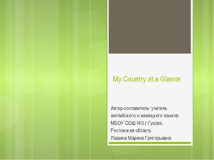 My Country at a Glance Автор-составитель: учитель английского и немецкого язы