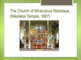The Church of Miraculous Nickolaus (Nikolskyi Temple, 1887)