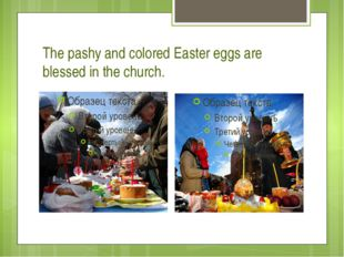 The pashy and colored Easter eggs are blessed in the church.