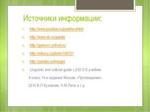 Источники информации: http://www.pozdrav.ru/paskha.shtml http://www.ok.ru/gue