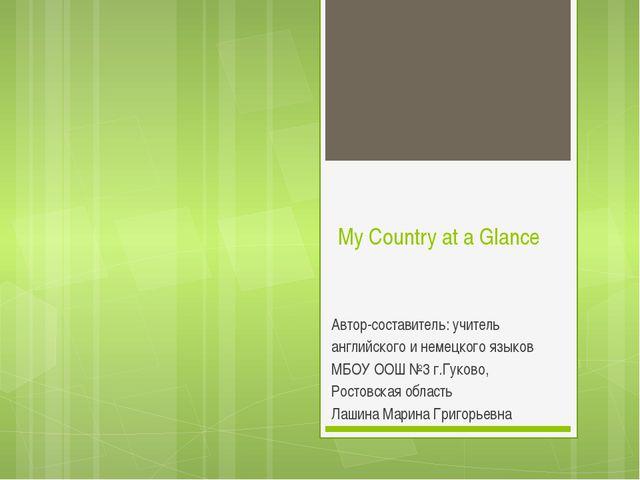 My Country at a Glance Автор-составитель: учитель английского и немецкого язы...