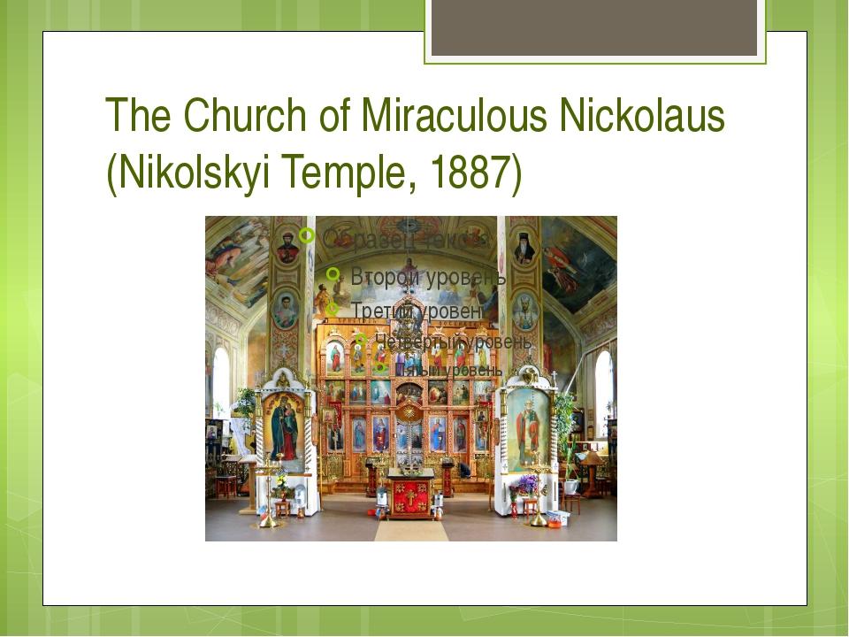 The Church of Miraculous Nickolaus (Nikolskyi Temple, 1887)