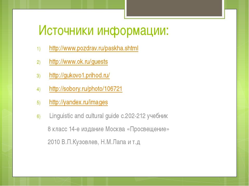 Источники информации: http://www.pozdrav.ru/paskha.shtml http://www.ok.ru/gue...