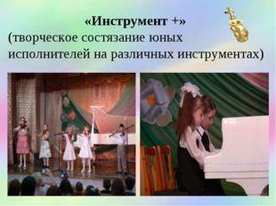 «Инструмент +» (творческое состязание юных исполнителей на различных инструм